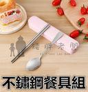 矮胖老闆 不鏽鋼餐具組 餐具 筷子 湯匙...