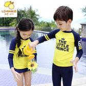 兒童藍黃海軍長袖速乾泳衣