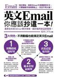 英文Email,你應該抄這一本!(超值光碟附贈全書常用情境英文Email範本,直接複製貼上好簡單!)