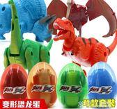 恐龍蛋變形玩具金剛 兒童套裝孵化蛋霸王龍仿真動物小男孩2-3-4歲 茱莉亞嚴選