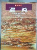 【書寶二手書T1/科學_KGI】混沌-不測風雲的背後_林和, 葛雷易克