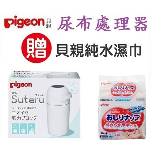 Pigeon貝親 尿布處理器P09016贈加厚型純水濕巾 (80抽*3包)[衛立兒生活館]