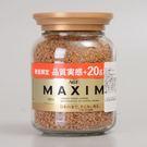 日本 AGF MAXIM 箴言金咖啡(限...