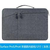 微軟Surface Pro4 5內膽包全館免運book2保護套皮套平板電腦包【全館免運】
