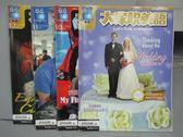 【書寶二手書T6/語言學習_PAE】大家說英語_2007/9~12月間_共4本合售_我們結婚吧!等_無光碟