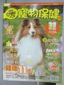 【書寶二手書T6/寵物_PES】哈Pets哈寵誌_23期_寵物保健等
