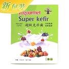 超級克非爾~冷凍乾燥發酵菌粉1公克×10...