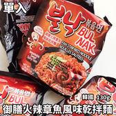 韓國 超火紅 Paldo 火辣章魚風味乾拌麵 原裝進口 (單包) 辣泡麵第二名