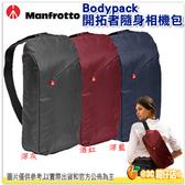 Manfrotto 曼富圖 Bodypack 開拓者隨身相機包 正成公司貨 相機包 斜背包 MB NX-BB-IGY MB NX-BB-IBX MB NX-BB-IBU