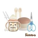 Simba小獅王辛巴 好心情水杯餐具套組 (咖啡色) 990元