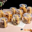 30個 餅干桶糖果包裝盒曲奇老婆餅安扣密封罐【淘嘟嘟】