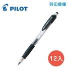 PILOT 百樂 HFGP-20R-B 黑色 0.5 七彩搖搖自動鉛筆 12入/盒