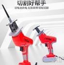 充電式電鋸家用小型手持鋰電動往復鋸大功率...