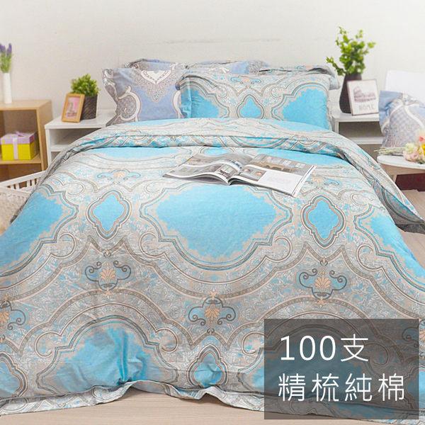 床包組_加大100支高級精梳純棉【斯里蘭卡】台灣製