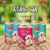 諾寶貝Noble pet 精緻犬罐 狗罐頭410g (3種口味)