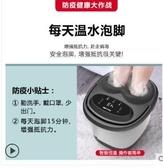 足浴器 泰昌足浴盆器全自動按摩洗腳盆電動加熱泡腳桶家用恒溫深桶足療機 快速發貨