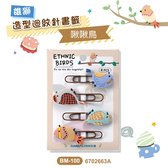 迴紋針 雄獅BM-100 啾啾鳥造型迴紋針【文具e指通】 量販團購