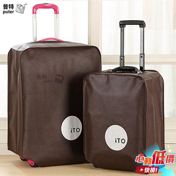 【OD0224】28吋行李箱保護套 無紡布旅行箱套拉桿箱登機箱皮箱防塵套防塵罩 防刮耐磨防水防污