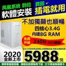 【5988元】全新含系統四核3.4G主機...