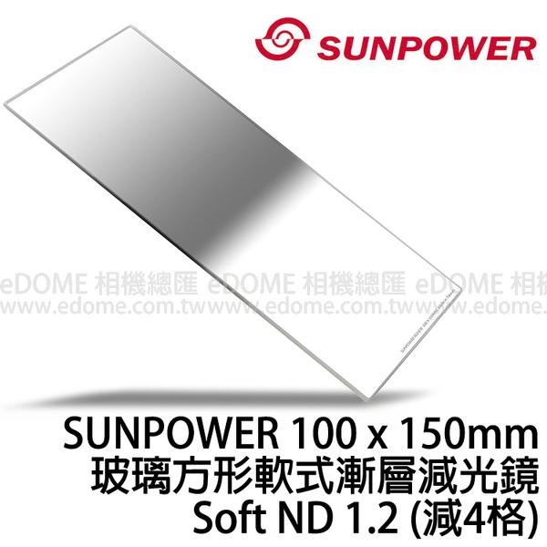 SUNPOWER 100 x 150 mm Soft ND 1.2 玻璃方形軟式漸層減光鏡 (24期0利率 免運 公司貨) ND16 減4格光圈