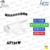 和成 HCG 暖風烘乾免治沖洗馬桶座 AF730W方形 烘乾/ 暖座/前後洗淨/緩降/生物能/記憶功能