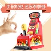 手指頭拳擊機迷你桌上彈指機彈力遊戲機解壓抖音玩具益智過年桌遊迷你拳擊機