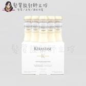 立坽『深層護髮』台灣萊雅公司貨 KERASTASE卡詩 白金賦活系列 全效彈力精華12ml(單支) HH13