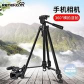 相機三角架 單眼相機便攜照相機攝像攝影機三腳架DVfor佳能尼康手機三角架自拍直播支架T 1色