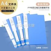 辦公用品a4文件夾學生加厚單雙夾強力雙夾資料夾整理夾收納冊 快速出貨