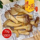 【譽展蜜餞】秀珍菇脆片 70g/100元