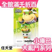 日本 任天堂 amiibo 小庫巴 大亂鬥系列 超級瑪利歐 奧德賽 玩具 電玩【小福部屋】