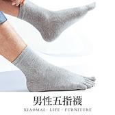 現貨 快速出貨【小麥購物】男性五指襪 上班襪 運動襪子 五指襪 成人襪 素色襪 【E033】