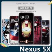 Google Nexus 5X 卡通浮雕保護套 軟殼 彩繪塗鴉 3D風景 立體超薄0.3mm 矽膠套 手機套 手機殼