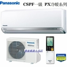 【Panasonic國際】CS-PX40BA2 / CU-PX40BHA2 頂級PX變頻冷暖分離式/適6-8坪/