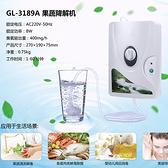 【新品嚴選】110v果蔬消毒機家用多功能活氧殺菌洗菜清洗機臭氧發生器