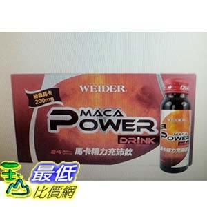 [COSCO代購]  WEIDER 威德馬卡精力充沛飲 24瓶 _W118676