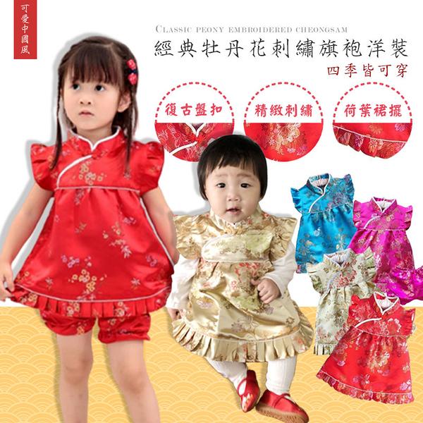 牡丹刺繡旗袍洋裝+褲褲 唐裝 寶寶旗袍裝 新年 周歲 中國風 童裝 橘魔法 抓周 女童 寶寶過年衣