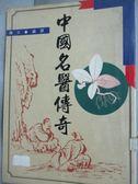 【書寶二手書T1/養生_LNW】中國名醫傳奇