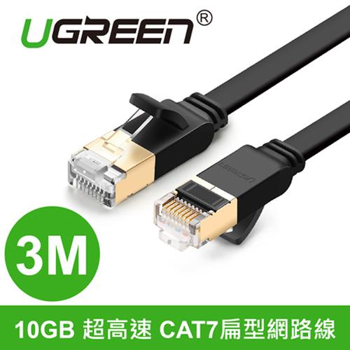 UGREEN 綠聯 11262 10Gb 超高速 CAT7 扁型 網路線 3公尺