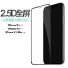 AHEAD iPhone 11/XR 防塵 6.1吋 2.5D/9H全屏滿版防塵鋼化玻璃保護貼/保護膜 0.26mm 螢幕貼/鋼化膜/防爆膜