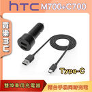 HTC C700+M700 Type C 車用充電器,含 10.6 W USB 雙輸出車充頭+Type-C傳輸線,聯強代理