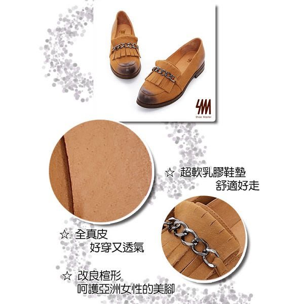 ★新品上市★【SM】台灣全真皮-刷色流蘇鏈帶平底粗跟樂福鞋(棕色)