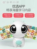 智慧機器人 智能機器人玩具兒童wifi語音對話多功能陪伴高科技教育學習YXS 優家小鋪