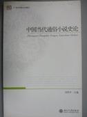 【書寶二手書T8/文學_YGV】中國當代通俗小說史論_湯哲聲 主編