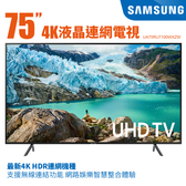 送桌上安裝 SAMSUNG 三星 75型4K HDR智慧連網電視 UA75RU7100WXZW