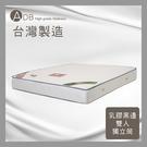 【多瓦娜】ADB-約翰乳膠黑邊獨立筒床墊/雙人5尺-150-19-B