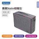 賽騰 Statin BD04F 相機收納包