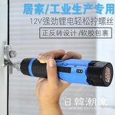 電鑽  充電鉆12V充電批電動螺絲刀直插式多功能鋰電鉆直柄無線電動起子