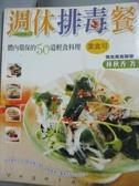 【書寶二手書T2/養生_ZBF】週休排毒餐-體內環保的50道輕食料理_林秋香