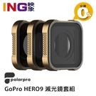 【24期0利率】Polarpro GoPro HERO9 減光鏡套組 H9-SHUTTER ND鏡 減光鏡組 hero 9 Black